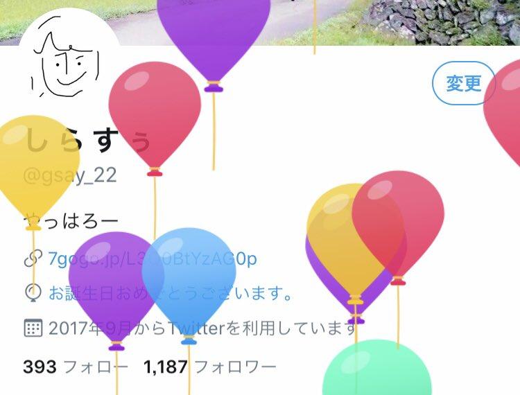 えーと今日で20歳になりました(笑)今年も生田絵梨花さん、新内眞衣さんと手を取り合い共に歳を重ねることができました。なんだかエッチだね。これからも何卒よろしくお願いします。最後に20歳の目標だけ言わせてください…「ぴょ!!…