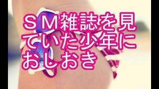 【Hな体験談】SM雑誌を見ていた少年におしおき