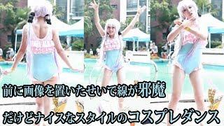 【エロダンス】ぷりっぷりのお尻振りが萌えるドラゴン娘のコスプレ【尻フェチ】