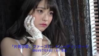 片岡沙耶~ファースト・トレーディングカード~