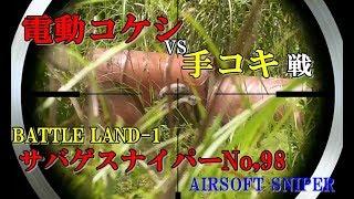 サバゲスナイパー「Airsoft Sniper No,98」電動○○VS手コキ戦  バトラン2018 08 12