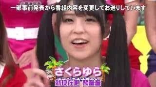 マスカットナイト 10 麝香葡萄之夜 由愛可奈ちゃんで笑ったら100円