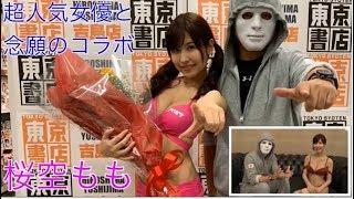 【超人気A◯女優 桜空もも】ナファエルのセクシー女優に会いに行こう #4