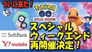 スペシャルウィークエンド再開催決定! Pokémon GO