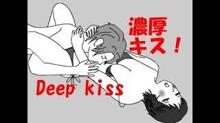 ディープキス・おっぱい・ベロチューオッパイアニメ Deep kiss(番外編4)