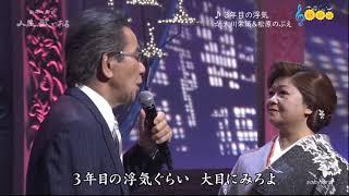 8018 SCR ♪ 3年目の浮気 ☆ 大川栄策&松原のぶえ ◇ 181212