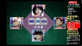 #3 グラビアアイドルと麻雀するぞ! まーじゃんパーティー アイドルと麻雀勝負 よっぴぃの下手くそゲーム実況  レトロゲーム