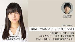 2018.11.12放送 「KINGLYMASKチャンネル vol.1」 ゲスト:辰巳シーナ / MC:カネッシー金子