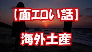 【面エロい話】海外土産