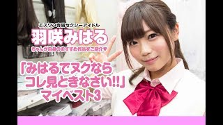 羽咲みはるちゃんに聞いたマイ「めちゃシコ』AVベスト3!!