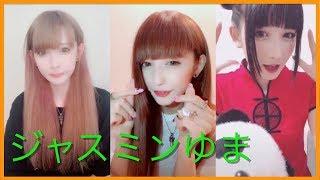 【Tik Tok】ジャスミンまゆ💖可愛すぎ💖縦長動画20個