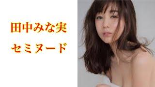 女子アナウンサーの田中みな実がセミヌードに。ライバルはカ◯パ◯か!!