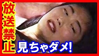 大人の事情で放送禁止になったドラマ【衝撃】【見ちゃダメ!】