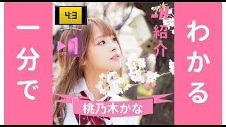 一分でわかる🕛#桃乃木かな by Minus H
