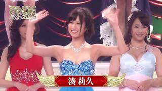 JAV DMM Awards 2015  Best Actress GOLD   湊莉久 SLIVER   白石茉莉奈  New Face 天使もえ  S