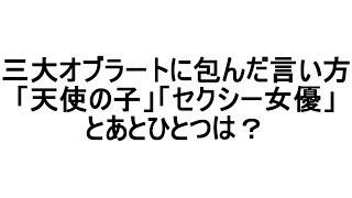 【2ch】三大オブラートに包んだ言い方、「天使の子」、「セクシー女優」とあとひとつは?