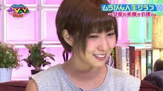水道橋博士のムラっとびんびんテレビ#09 ゲスト:湊莉久 FULL 720p