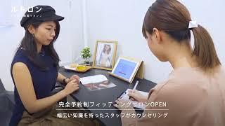 オーダーメイドブラで理想のバストに。悩みに寄り添う完全予約制「FITTIN 日本橋サロン」