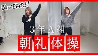 【3年A組】朝礼体操踊ってみた(反転あり)