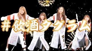 【キングラビッツ】10thシングル『飲酒タグラム』