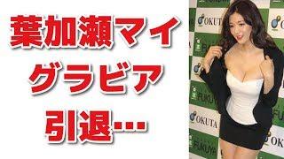 """葉加瀬マイ 日本女子大学出身""""Gカップ才女""""グラビア卒業を発表"""
