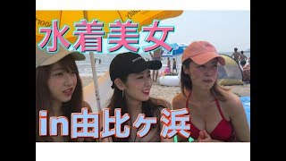 【美女×水着】美女のカップ数を当てられるのか?in由比ヶ浜