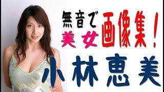 【無音で美女画像集!】小林恵美!・・・引退しないで美白美人ガール!小林恵美!!!