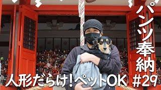 人形供養パンツ奉納の淡嶋神社総本社!パワースポット【関西への旅29】
