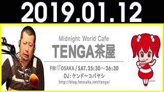 2019.01.12 ケンドーコバヤシ ~TENGA茶屋~ アインシュタイン、紗倉まな