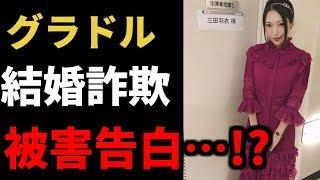 【暴露】恵比寿マスカッツ三田羽衣、結婚詐欺被害告白 「値段を見て買うことがない」お金持ちぶり明らかに