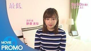 【プロモーション#1】最低。 (2017) – 森口彩乃,佐々木心音,山田愛奈