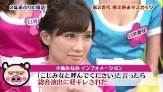 [Star Japan TV]  マスカットナイト 01 麝香葡萄之夜  第2世代 恵比寿★マスカッツ出席確認(自己紹介)前編