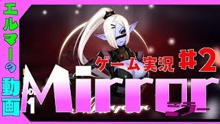 盗賊ダークエルフにお仕置きタイム!超セクシー系パズルゲーム【Mirror】#2