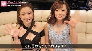 【ポケパラ】ザナドゥ[錦/キャバクラ]キャスト求人