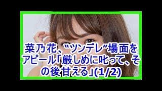 """菜乃花、""""ツンデレ""""場面をアピール「厳しめに叱って、その後甘える」(1/2)"""