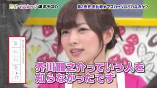 【2/2】#13 マスカットナイト 漢字テスト 2016 01 06