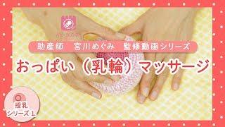 【授乳シリーズVol.1】赤ちゃんがゴクゴクおっぱいを飲むカンタン授乳テク ベビーカレンダー