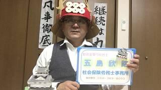 岐阜県羽島市 社労士 助成金 セクハラ・パワハラ 就業規則キャンペーン