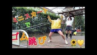 03  【ミニスカ】ミニスカートでゴム跳びをするにじみん💛