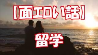 【面エロい話】留学