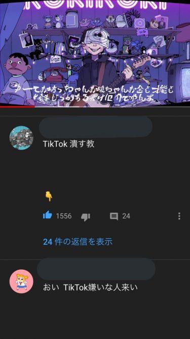 友『ロキロキの〜♪』私  「お!ボカロだ!!」友『違うし!Tik Tokの曲だし!!ボカロと一緒にすんな💢』私  「はぁ?w  YouTubeにロキの元あるし」友  (聞かない)【結論】Tik Tok消そうか😃🖕🏻…