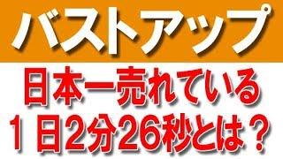 バストアップで日本一売れている1日2分26秒でUPする方法とは?