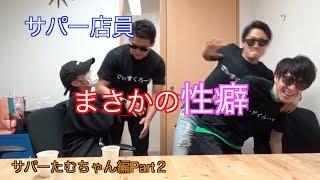 【爆乳】Eカップのおっぱいは…♡【サパーたむちゃん編Part2】