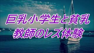 巨乳小学生と貧乳教師のレズ体験  .
