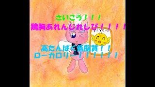 最高!!鶏胸アレンジレシピ!!めっちゃ美味しい鶏胸サラダ!!