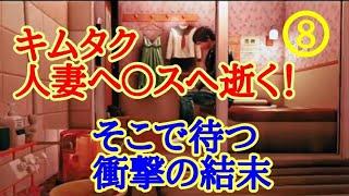 【JUDGE EYES  :死神の遺言】#8 キムタク風俗へ行くw 【キムタクが如く】【ジャッジアイズ】