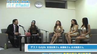 バイオRadio! 番宣 ゲスト Gstyle (吉澤友貴,真優香,水木陽菜)