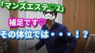 酔拳2ではない!「マンズエステ♡2」!風俗ではございません!(笑)