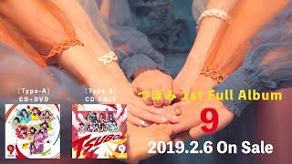 つぼみ – 1st Album 「9」 NOW ON SALE