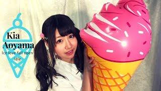 アイスクリーム好き必見!『青山希愛の愛♥スクリーム!!』 vol 1